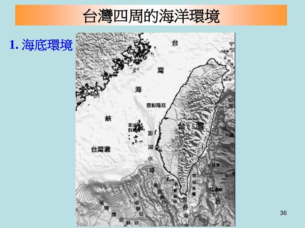 台灣四周的海洋環境 1. 海底環境