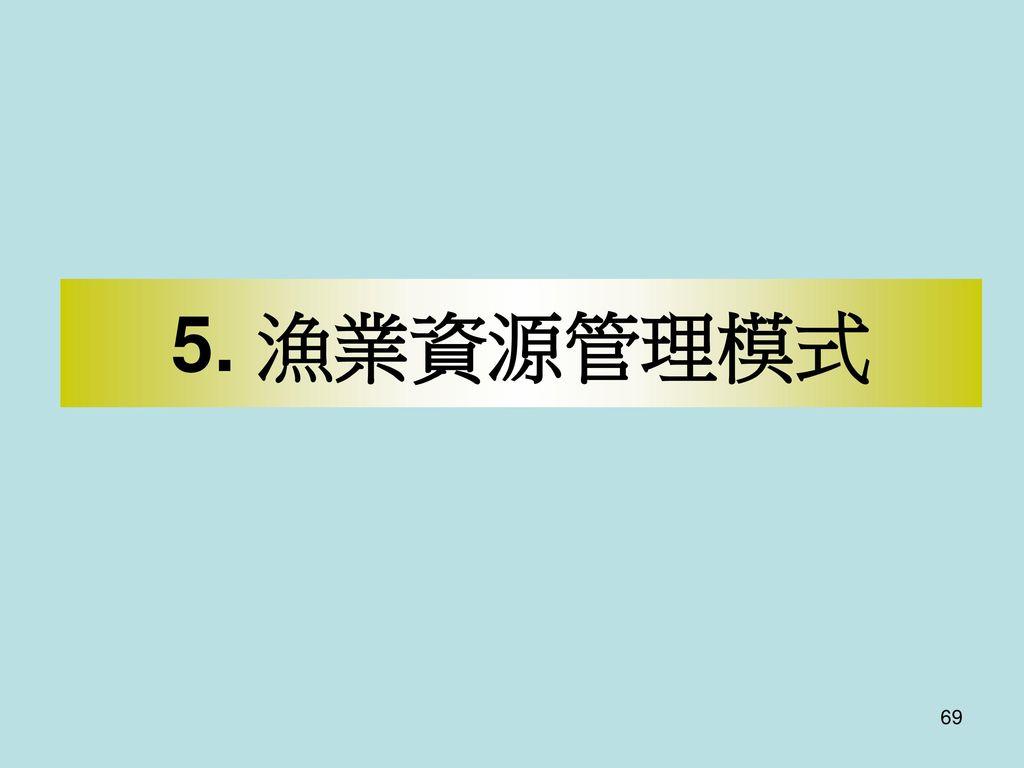 5. 漁業資源管理模式
