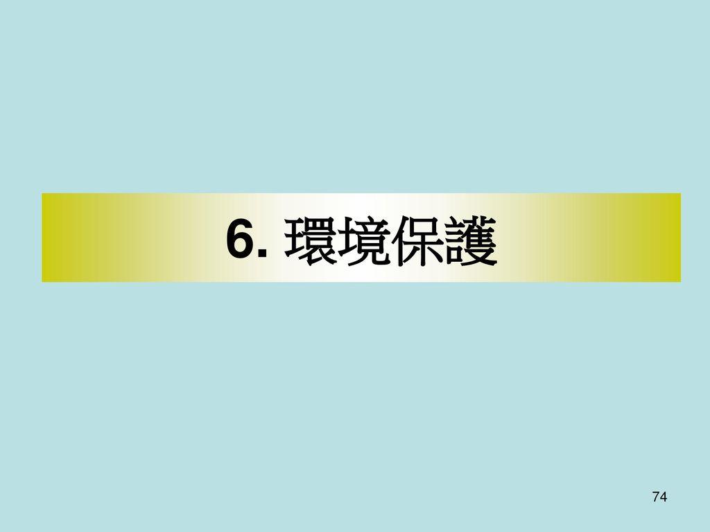 6. 環境保護