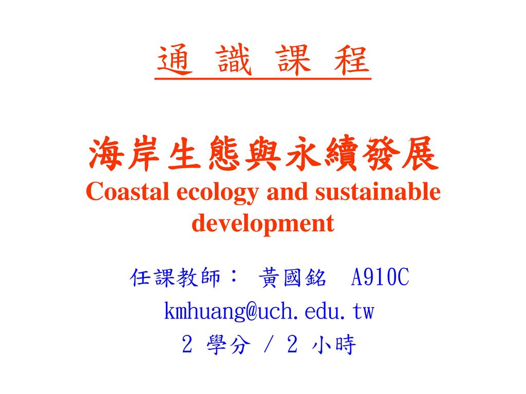 通 識 課 程 海岸生態與永續發展 Coastal ecology and sustainable development