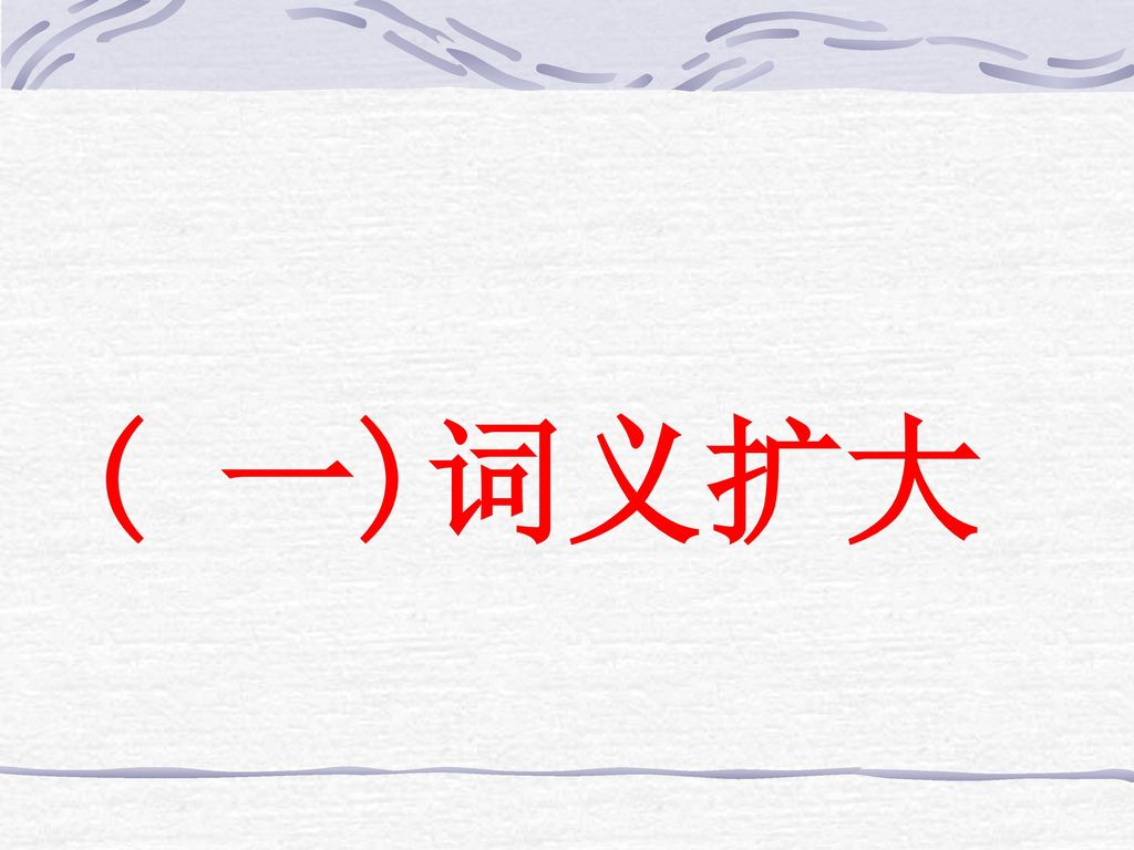 ( 一)词义扩大