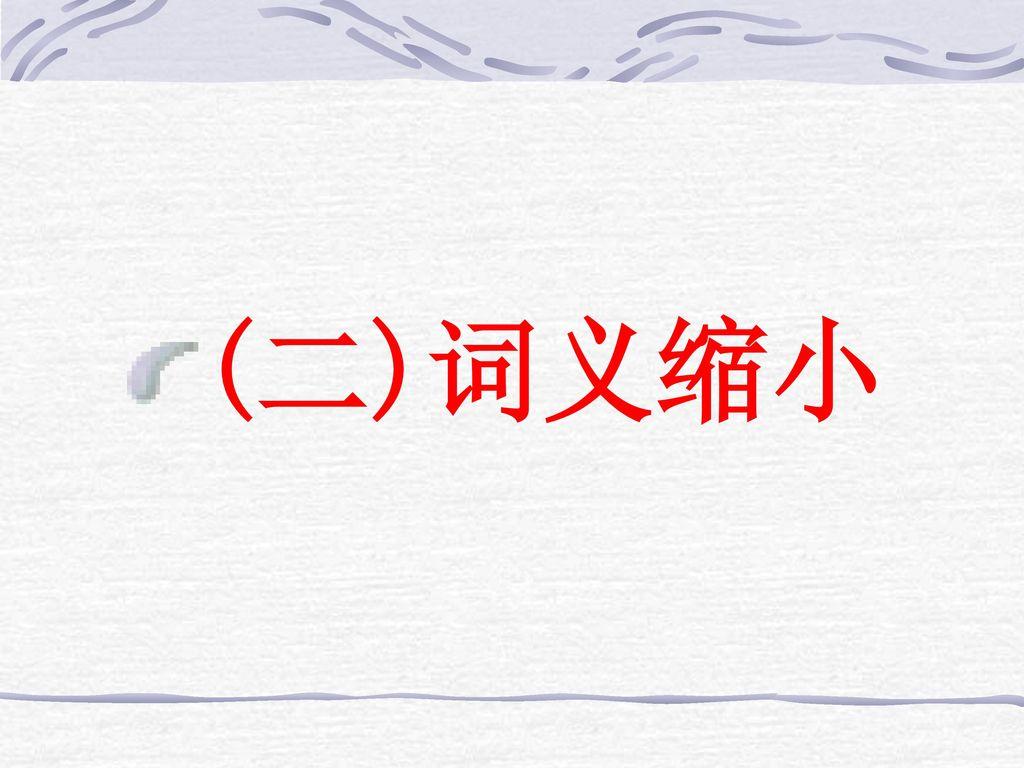 (二)词义缩小