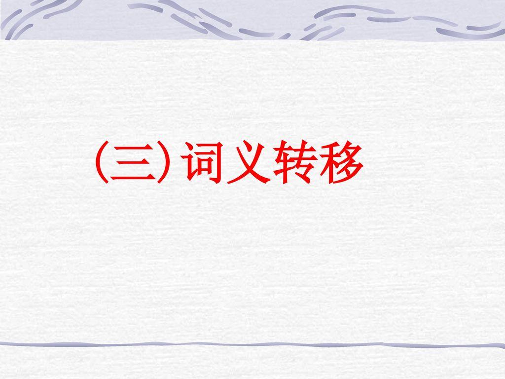 (三)词义转移