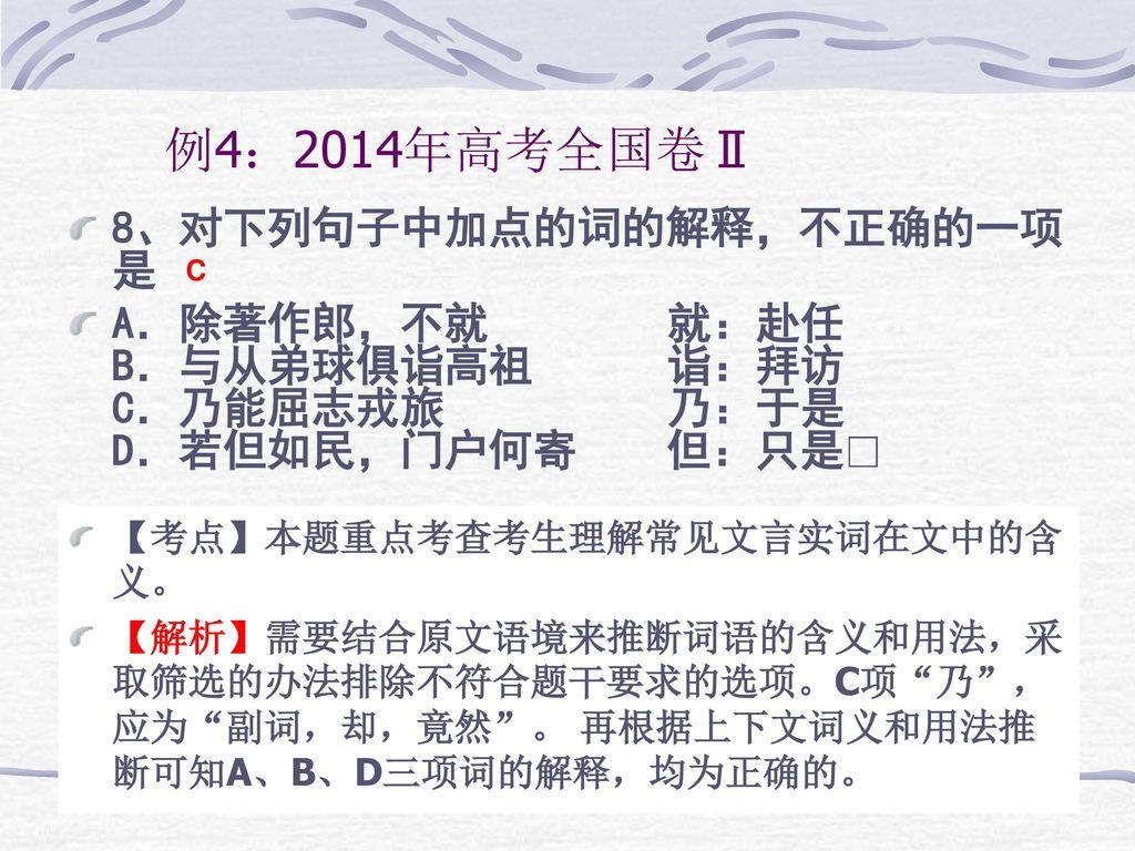 例4:2014年高考全国卷Ⅱ 8、对下列句子中加点的词的解释,不正确的一项是