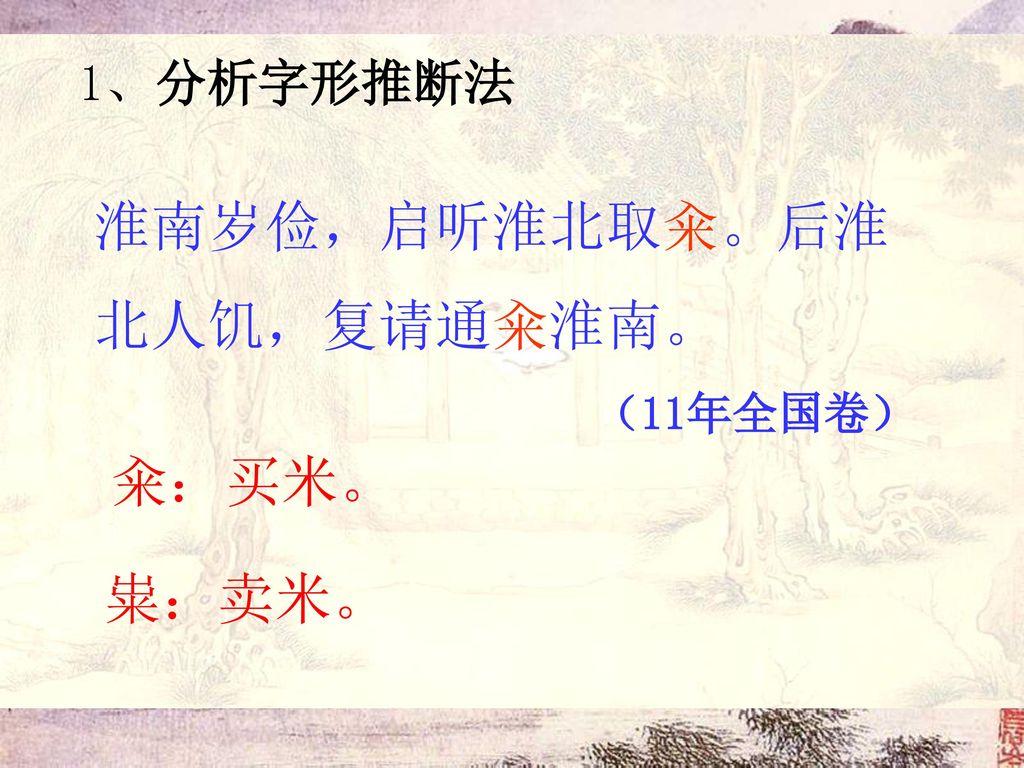 淮南岁俭,启听淮北取籴。后淮北人饥,复请通籴淮南。
