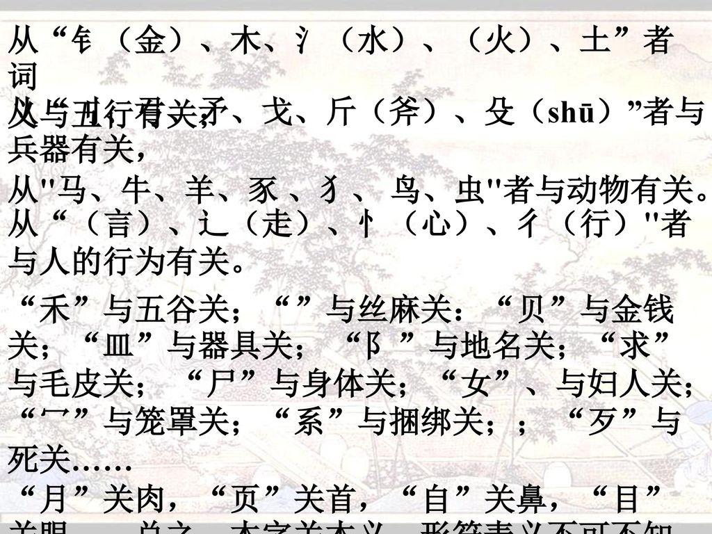 从 钅(金)、木、氵(水)、(火)、土 者词