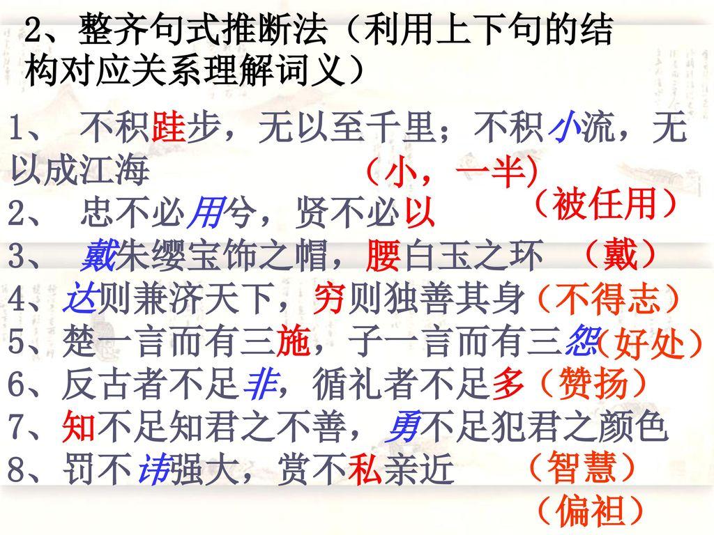 2、整齐句式推断法(利用上下句的结构对应关系理解词义)