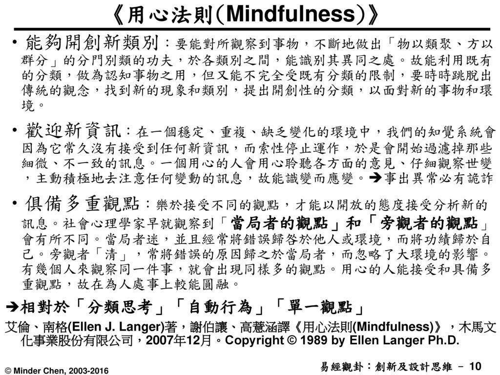 《用心法則(Mindfulness)》
