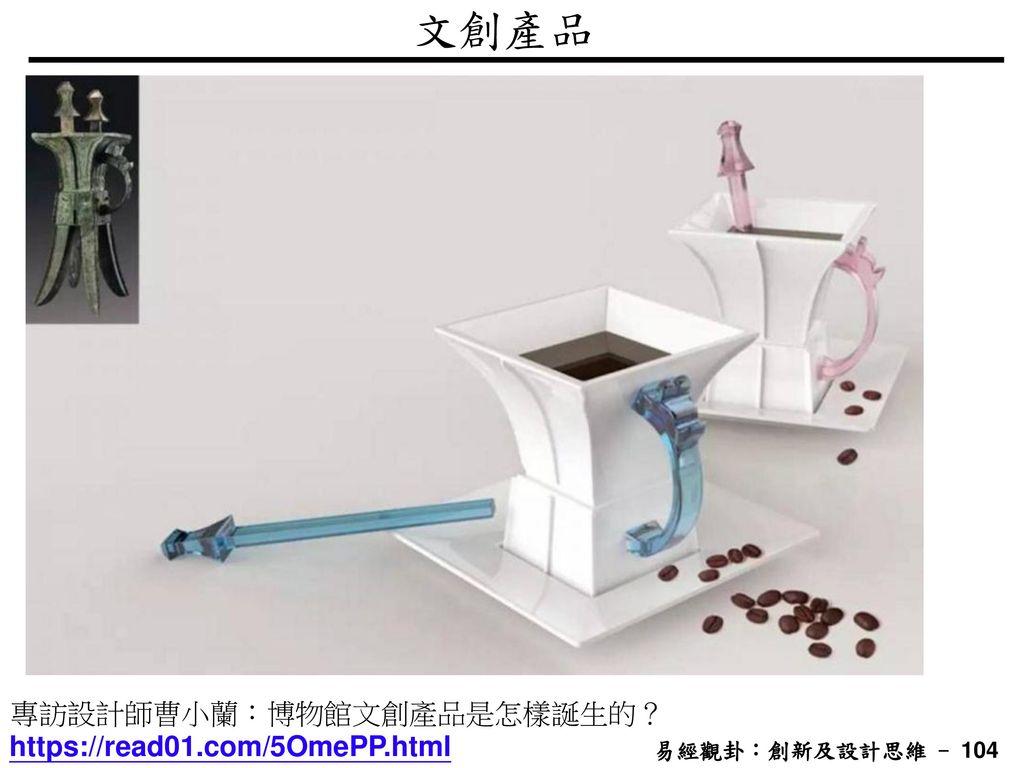 文創產品 專訪設計師曹小蘭:博物館文創產品是怎樣誕生的? https://read01.com/5OmePP.html
