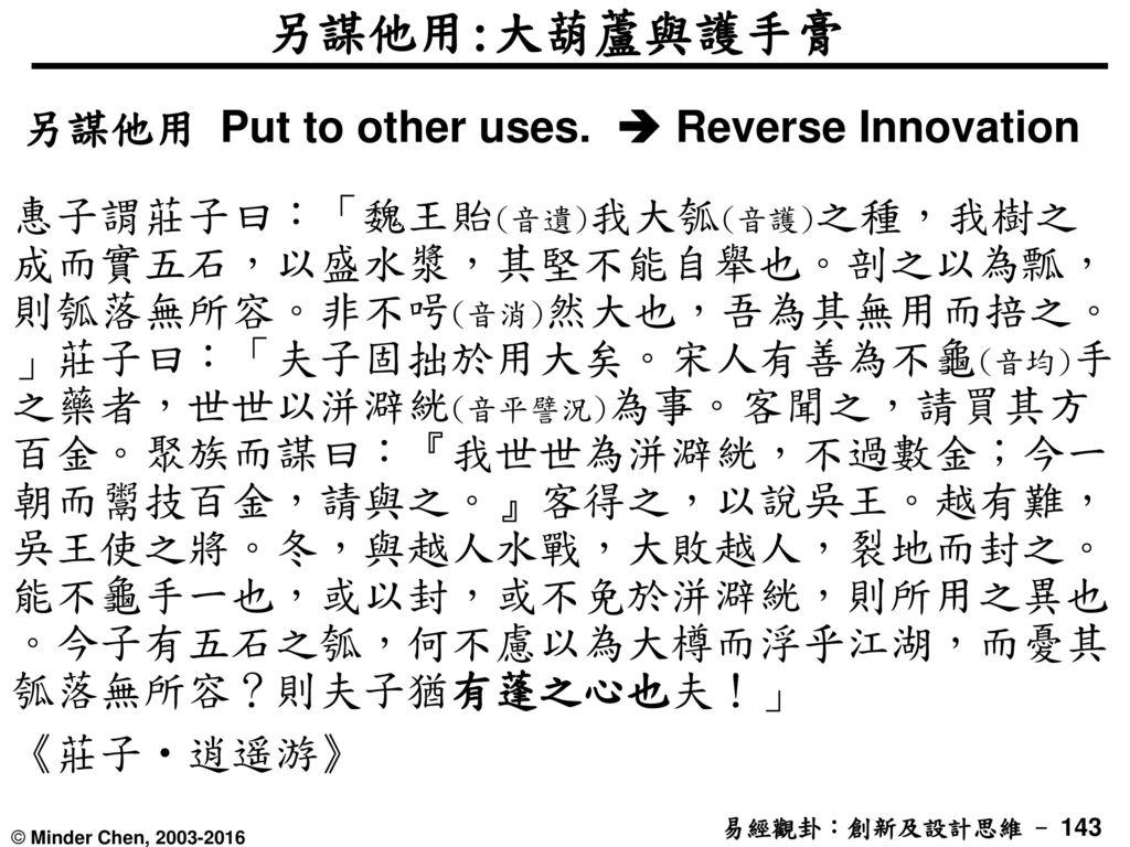 另謀他用:大葫蘆與護手膏 另謀他用 Put to other uses.  Reverse Innovation