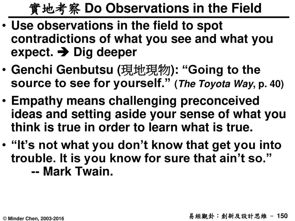 實地考察 Do Observations in the Field