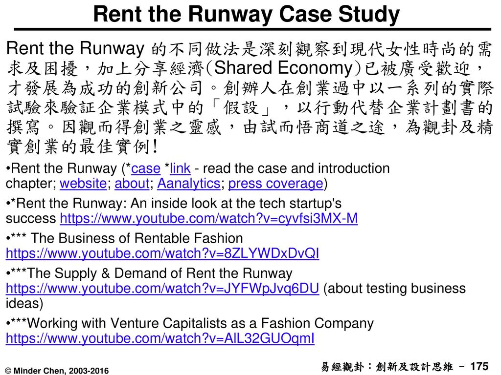 Rent the Runway Case Study