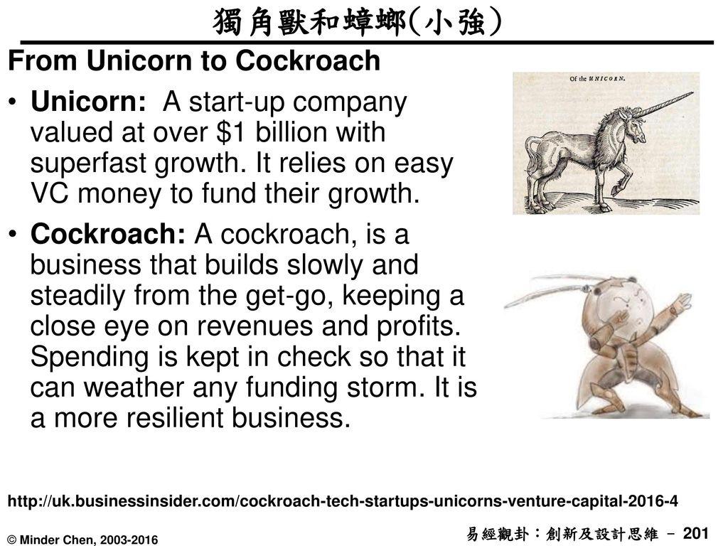 獨角獸和蟑螂(小強) From Unicorn to Cockroach