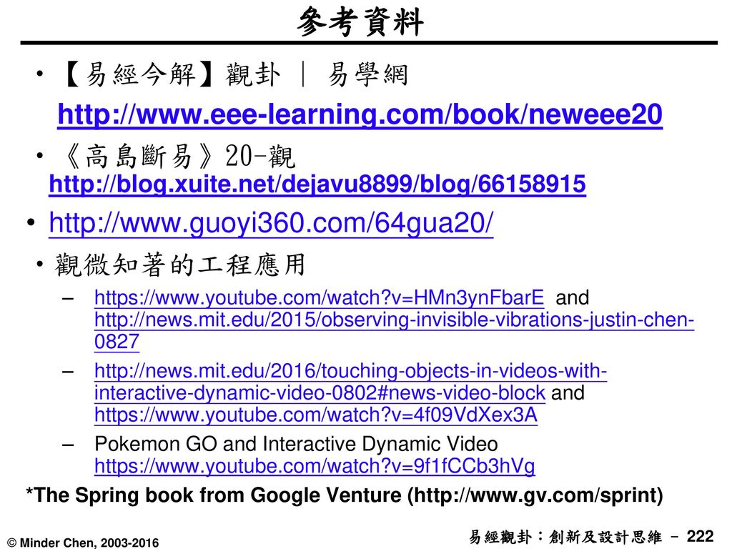 參考資料 【易經今解】觀卦   易學網 http://www.eee-learning.com/book/neweee20