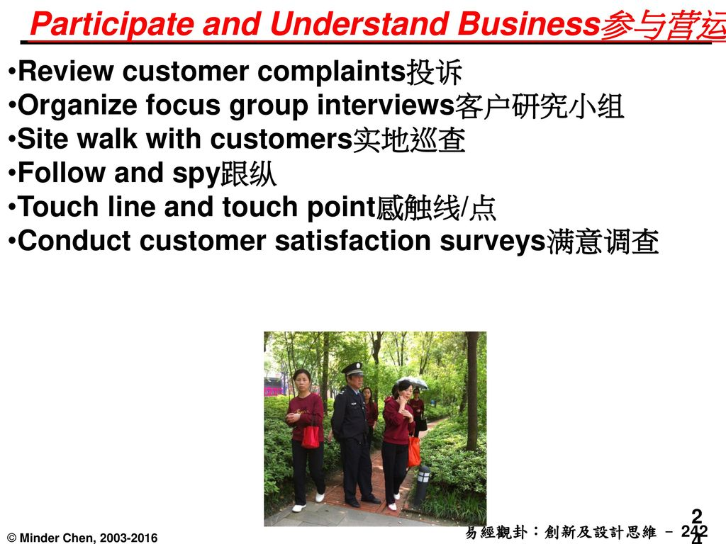 Participate and Understand Business参与营运