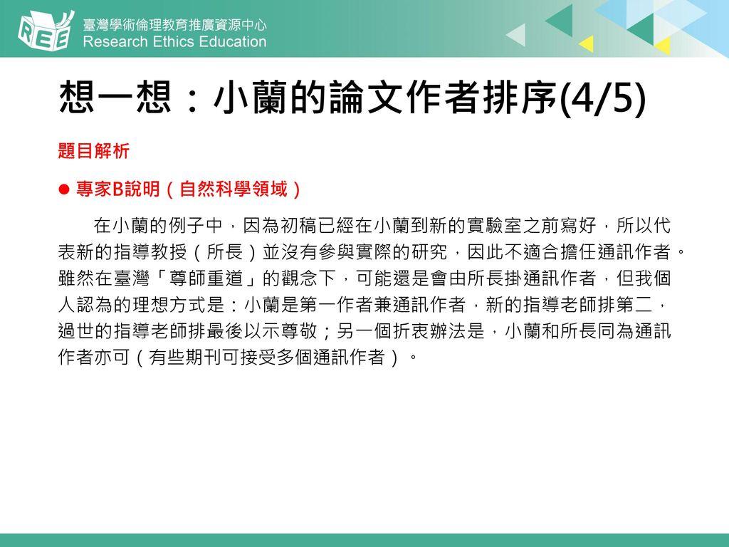 想一想:小蘭的論文作者排序(4/5) 題目解析 專家B說明(自然科學領域)