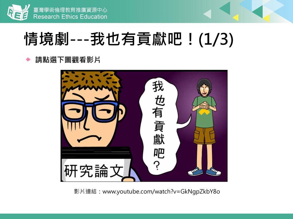 情境劇---我也有貢獻吧!(1/3) 請點選下圖觀看影片 影片連結:www.youtube.com/watch v=GkNgpZkbY8o