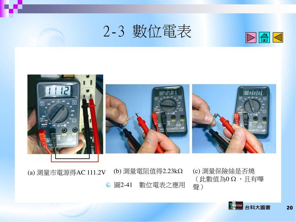 2-3 數位電表 (a) 測量市電源得AC 111.2V (b) 測量電阻值得2.23k (c) 測量保險絲是否燒