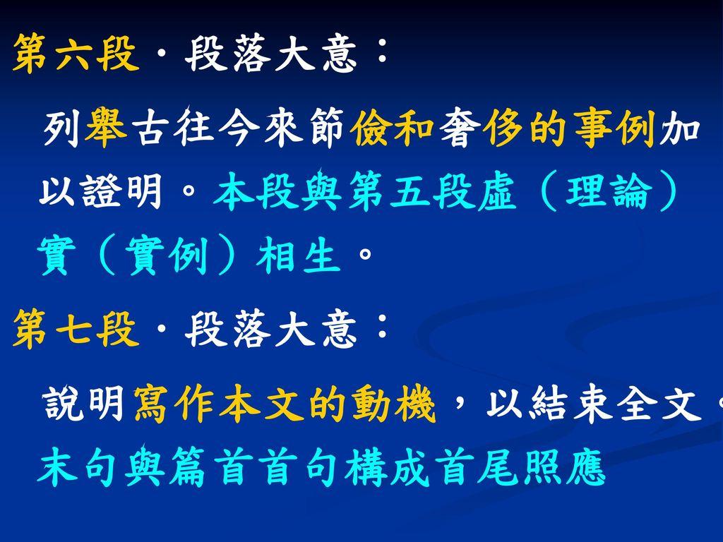 說明寫作本文的動機,以結束全文。末句與篇首首句構成首尾照應