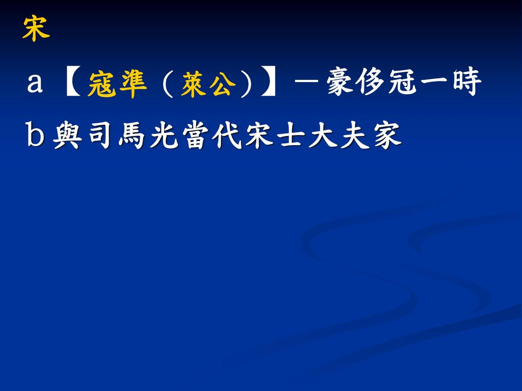 宋 a【 】-豪侈冠一時 b與司馬光當代宋士大夫家 寇準(萊公)