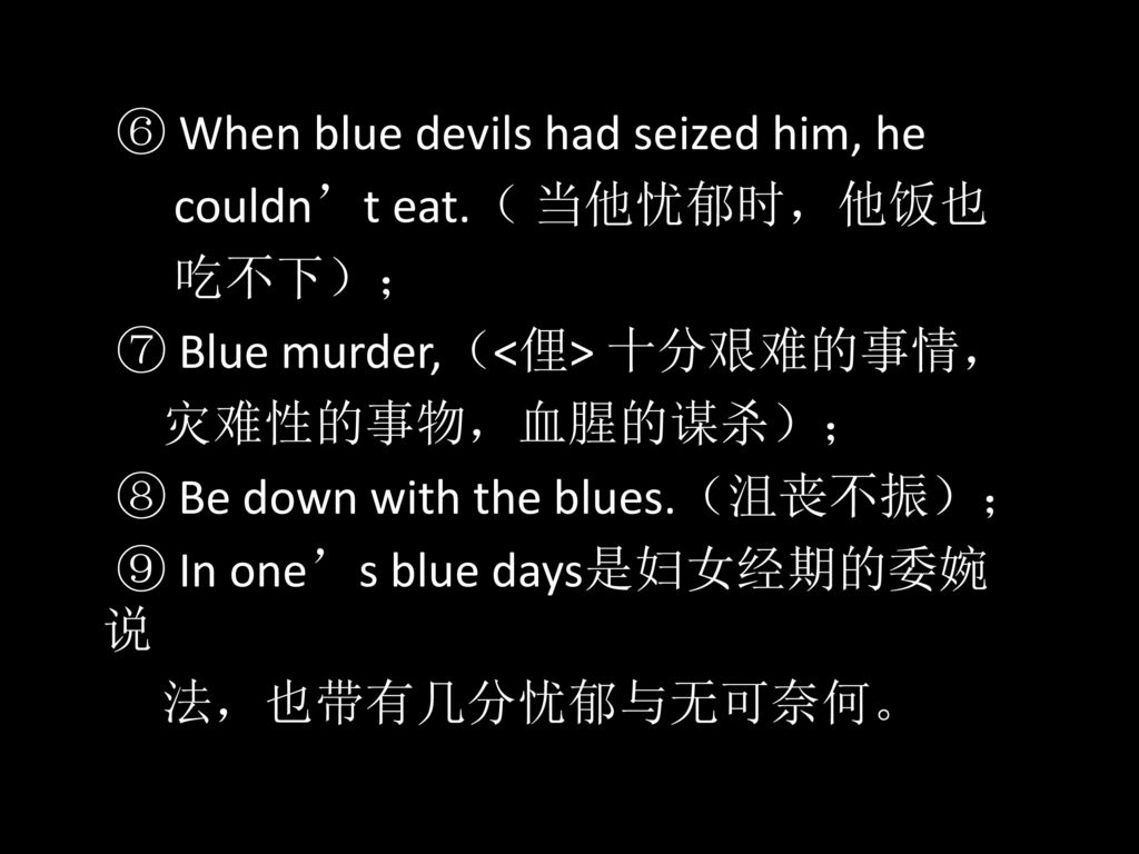 ⑥ When blue devils had seized him, he couldn't eat