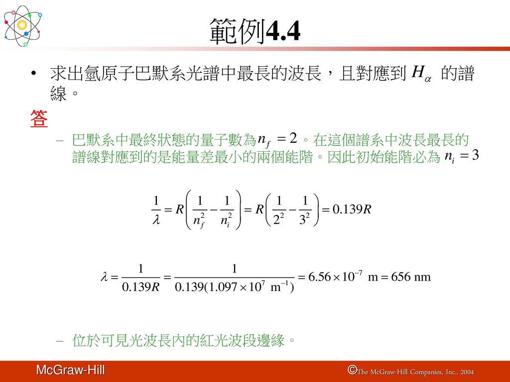 範例4.4 求出氫原子巴默系光譜中最長的波長,且對應到 的譜線。 答