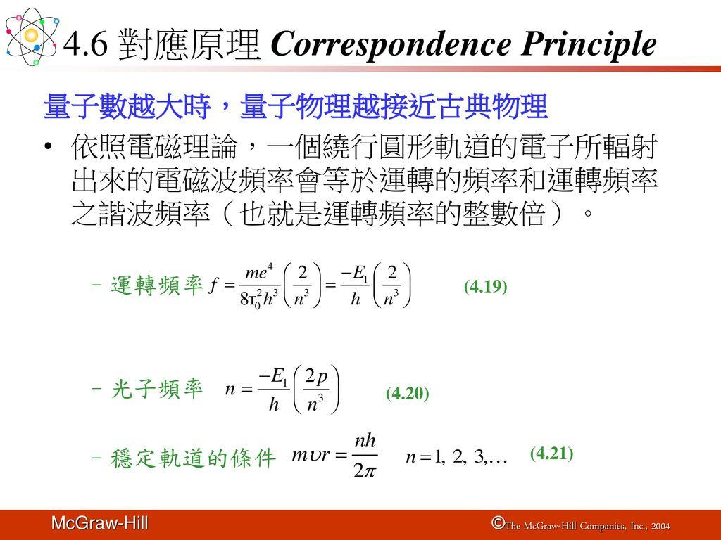 4.6 對應原理 Correspondence Principle