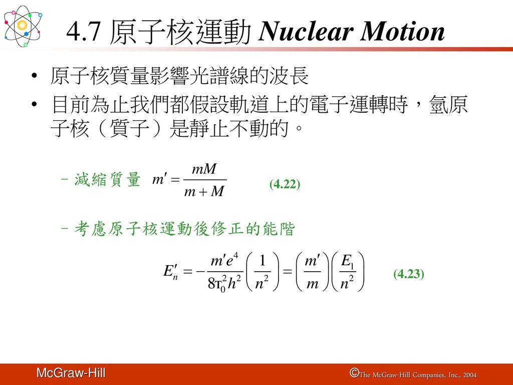 4.7 原子核運動 Nuclear Motion 原子核質量影響光譜線的波長