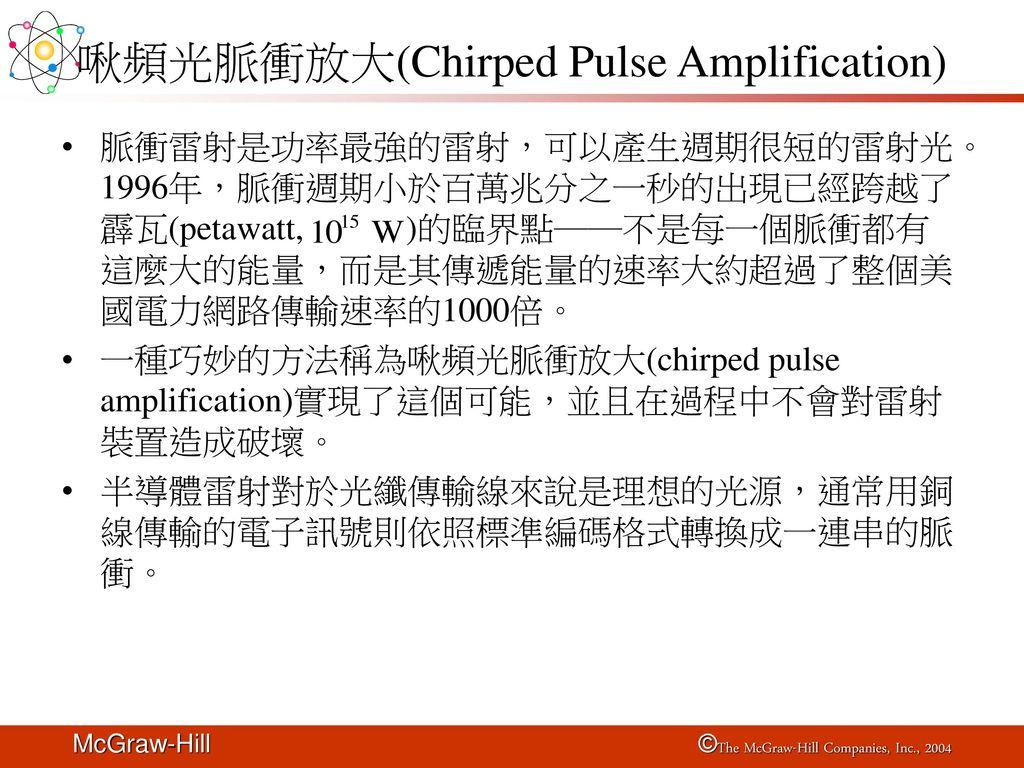 啾頻光脈衝放大(Chirped Pulse Amplification)