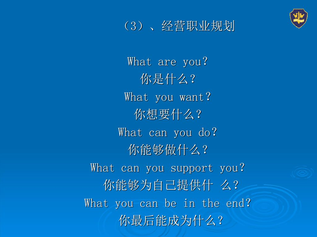 What can you support you? 你能够为自己提供什 么? What you can be in the end?