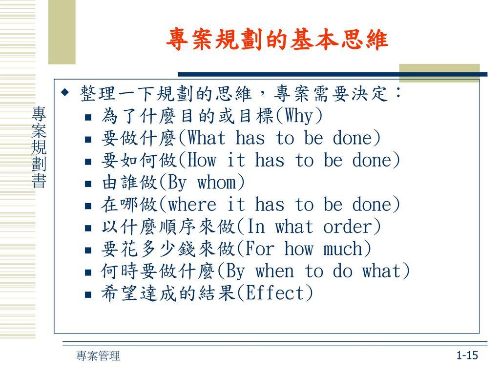 專案規劃的基本思維 整理一下規劃的思維,專案需要決定: 為了什麼目的或目標(Why) 要做什麼(What has to be done)