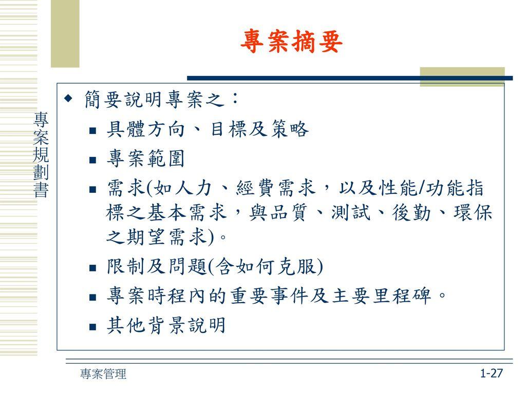 專案摘要 簡要說明專案之: 具體方向、目標及策略 專案範圍