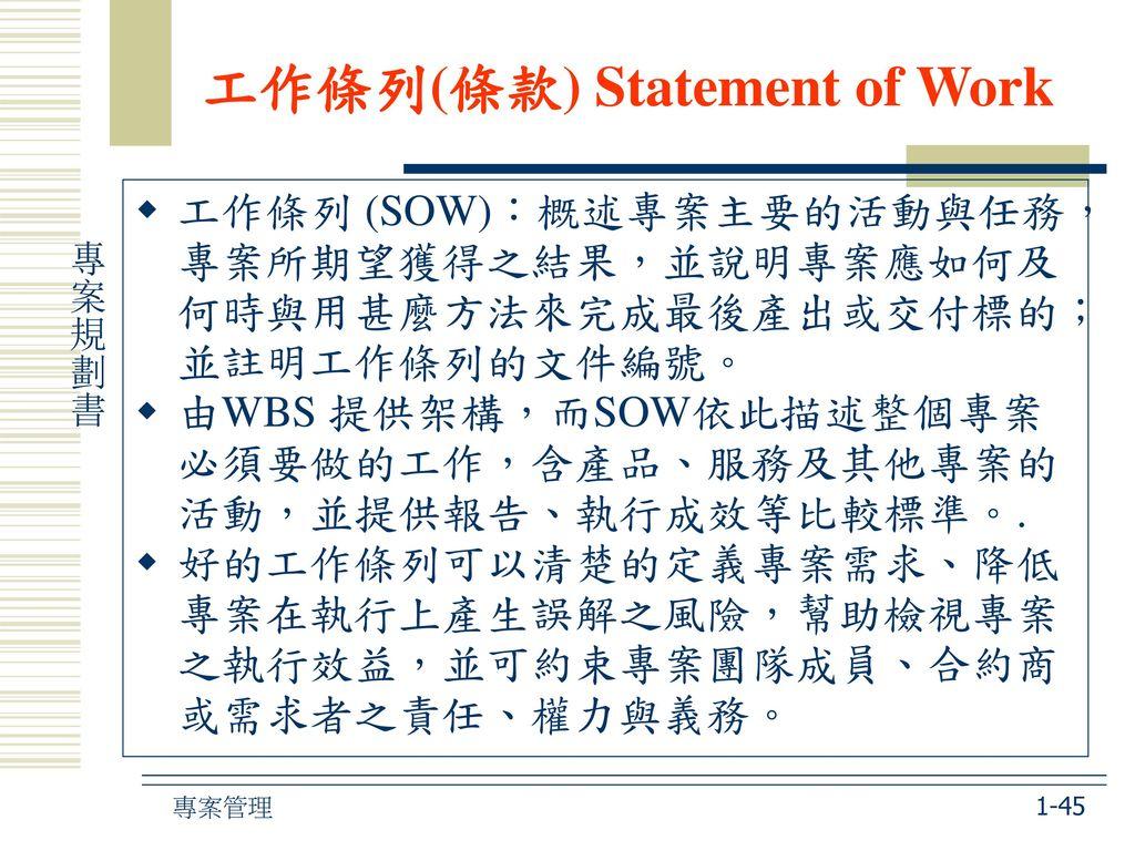 工作條列(條款) Statement of Work