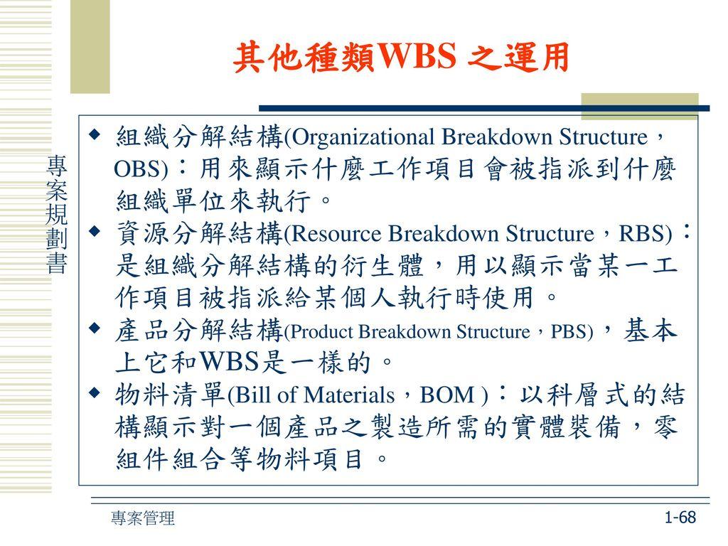 其他種類WBS 之運用 組織分解結構(Organizational Breakdown Structure,OBS):用來顯示什麼工作項目會被指派到什麼組織單位來執行。