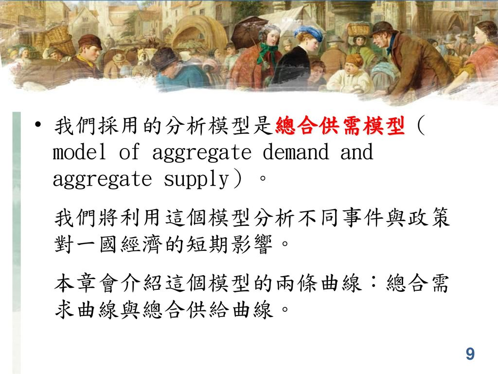 我們採用的分析模型是總合供需模型(model of aggregate demand and aggregate supply)。