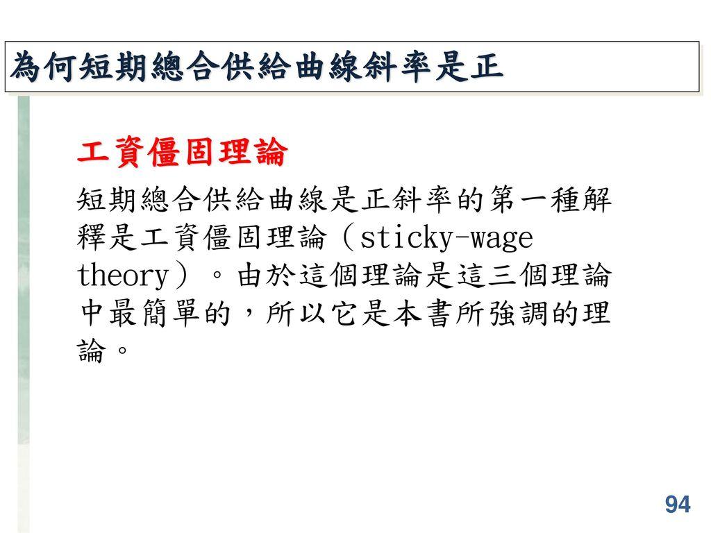 為何短期總合供給曲線斜率是正 工資僵固理論 短期總合供給曲線是正斜率的第一種解釋是工資僵固理論(sticky-wage theory)。由於這個理論是這三個理論中最簡單的,所以它是本書所強調的理論。