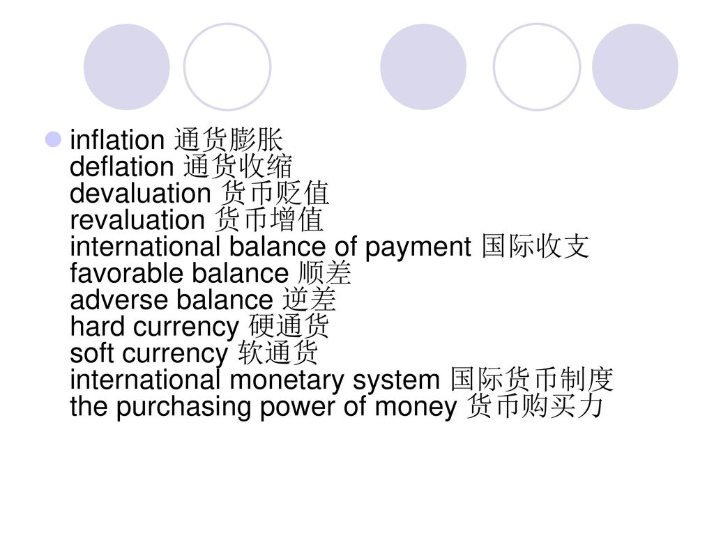 currency devaluation and revaluation