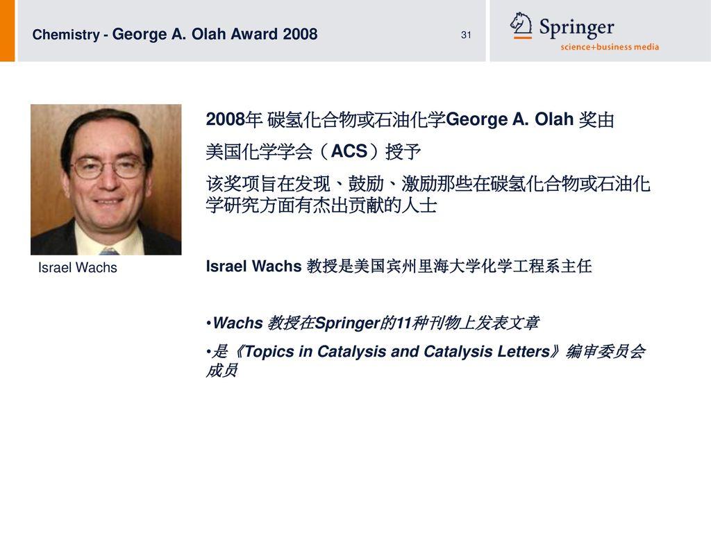george a olah