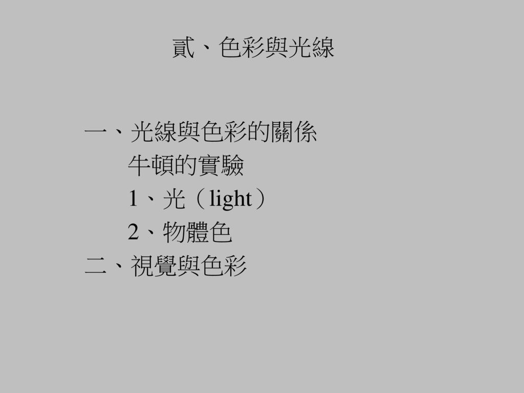 一、光線與色彩的關係 牛頓的實驗 1、光(light) 2、物體色 二、視覺與色彩