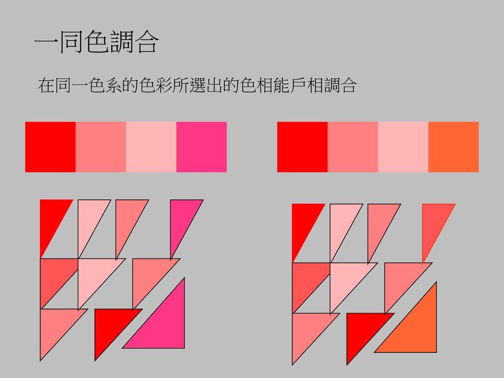 一同色調合 在同一色系的色彩所選出的色相能戶相調合