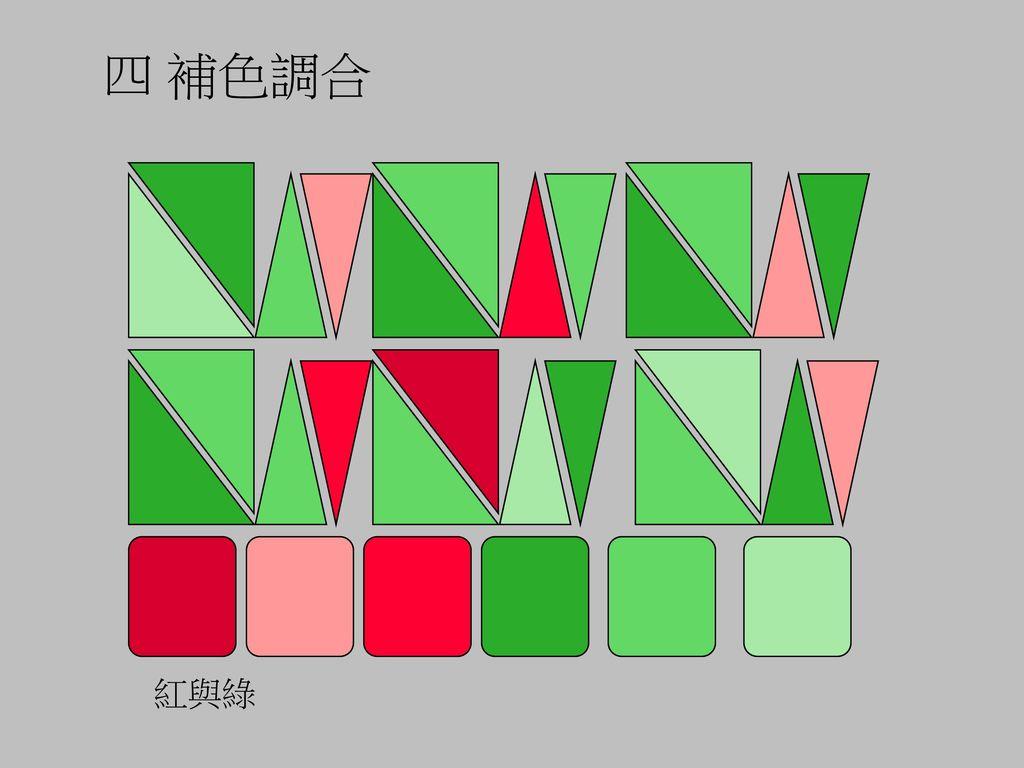 四 補色調合 紅與綠