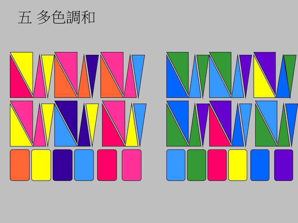 五 多色調和