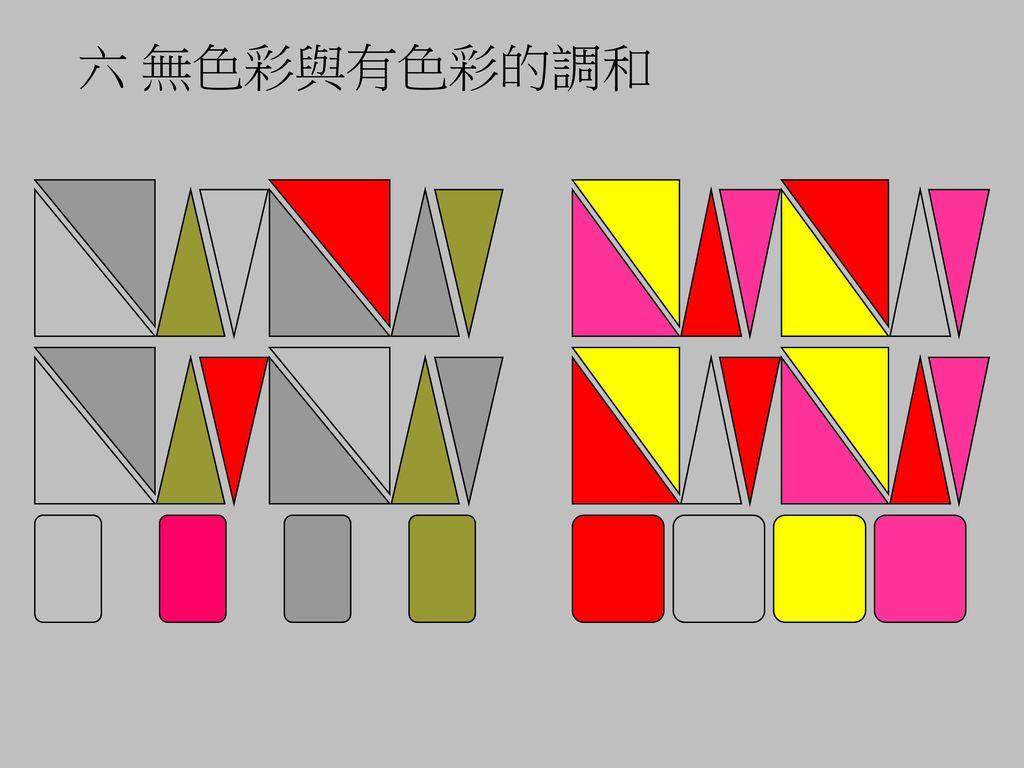 六 無色彩與有色彩的調和