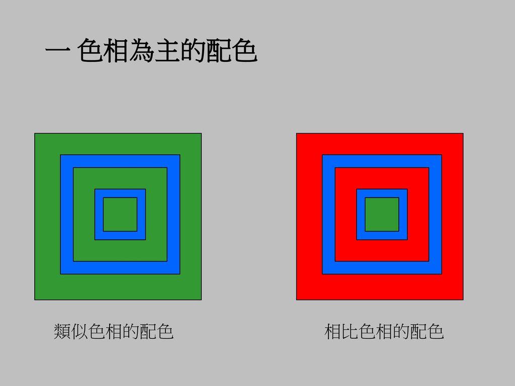一 色相為主的配色 類似色相的配色 相比色相的配色