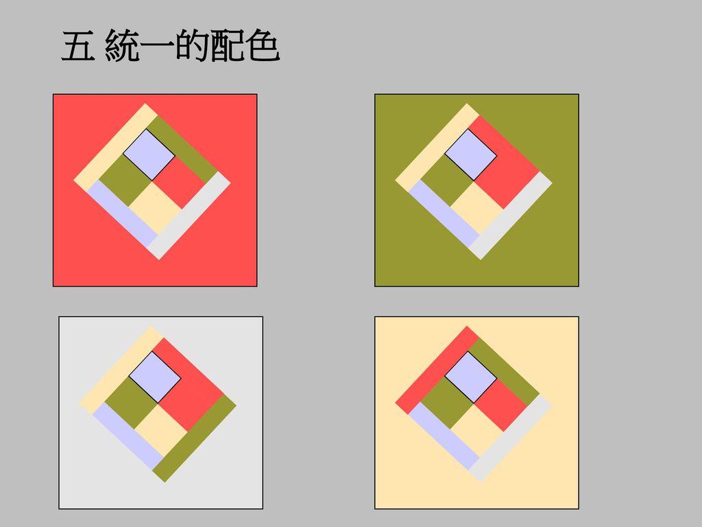 五 統一的配色