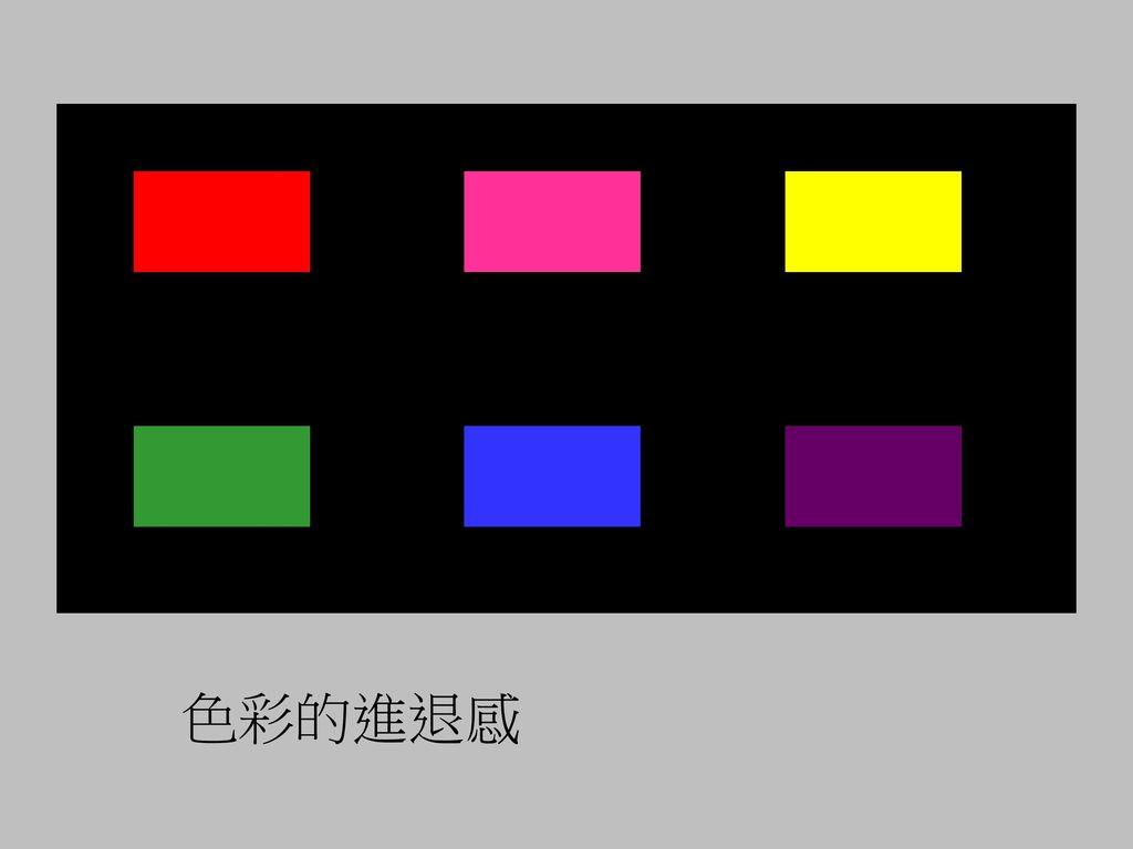 色彩的進退感