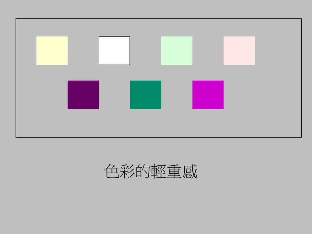 色彩的輕重感