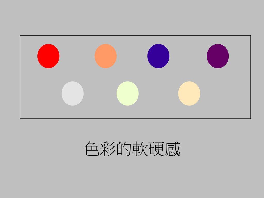 色彩的軟硬感