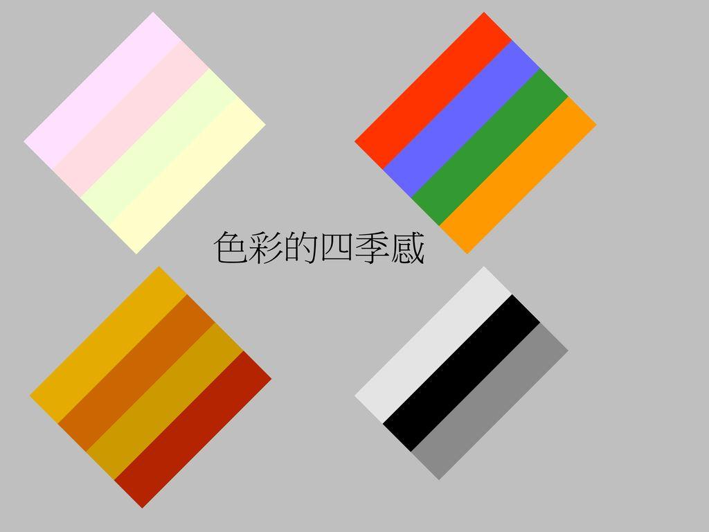 色彩的四季感