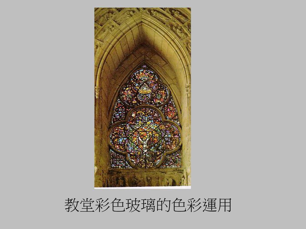 教堂彩色玻璃的色彩運用